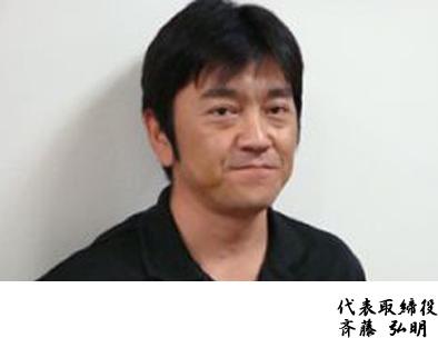 代表取締役 斎藤弘明