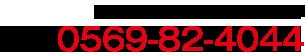 営業時間AM9:00〜PM6:00 TEL0569-82-4044