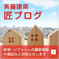 斎藤建築 匠ブログ