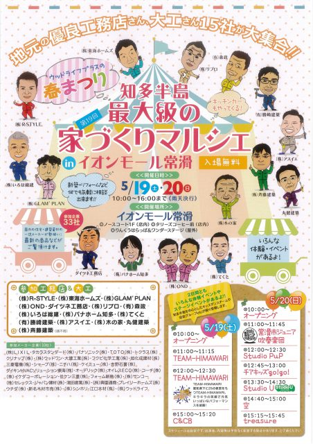 info@saitokenchiku.co.jp_20180507_130236_001