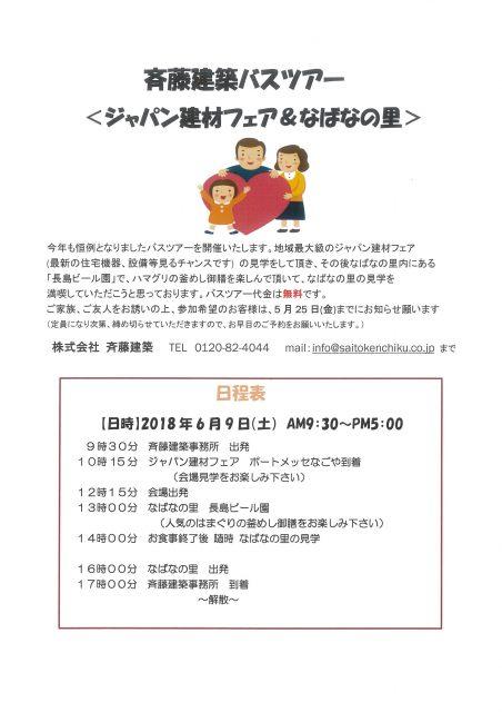info@saitokenchiku.co.jp_20180507_125008_001