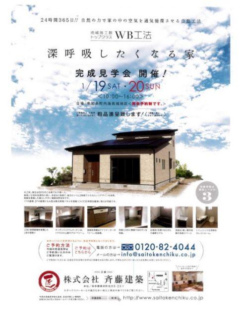 南知多町内で新築工事 1月19日、20日オープンハウス開催